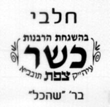 Hechsher_Safed_Rabbinate